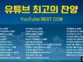 최고의 찬양 BEST CCM 20